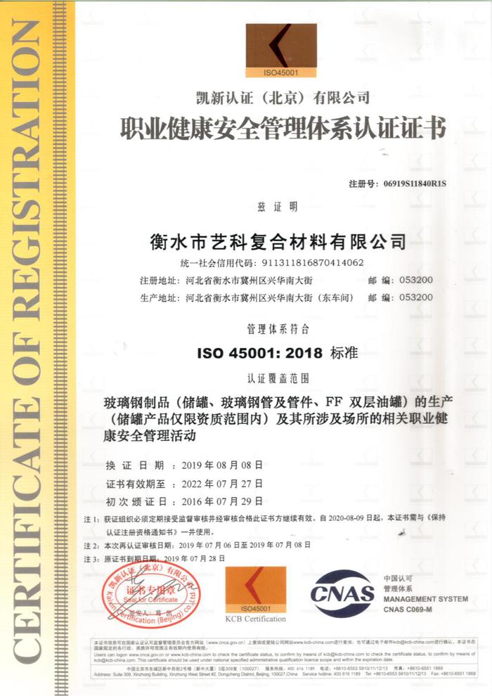 职业体系认证书